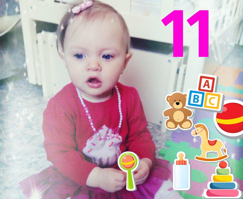 11-месяцев ДР