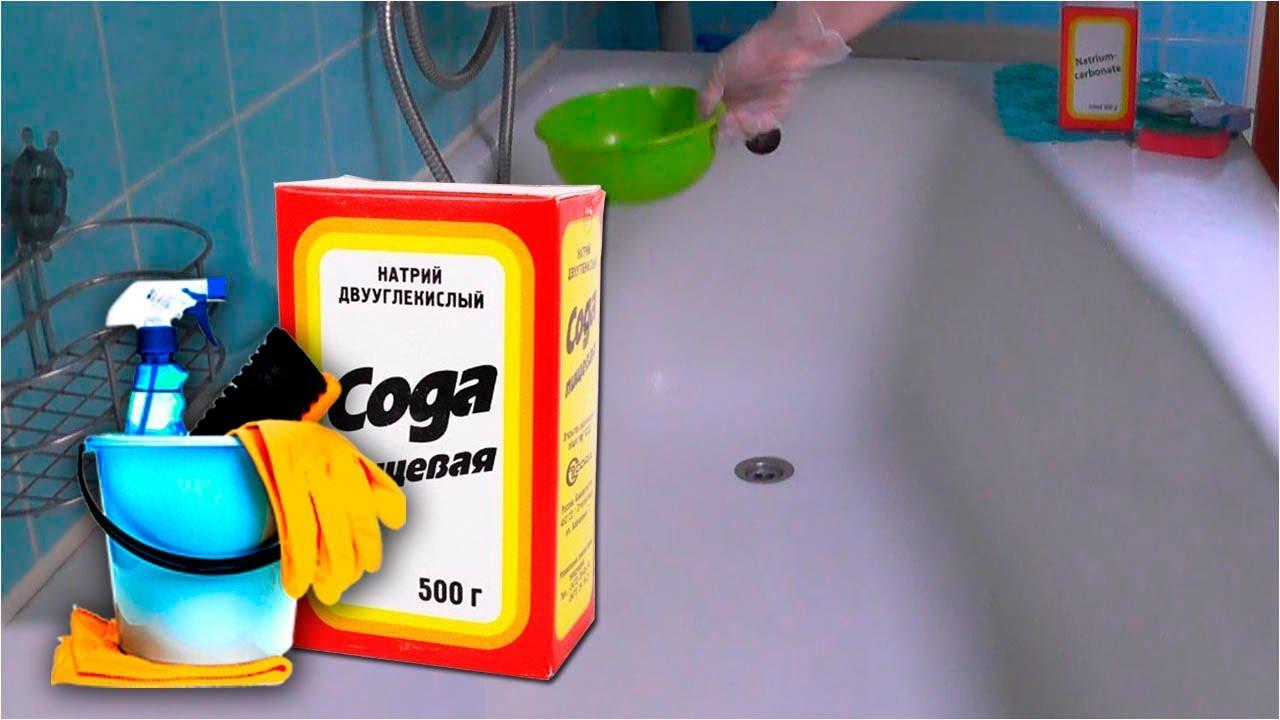 Чем мыть ванну