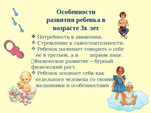 Особенности развития к 3 годам