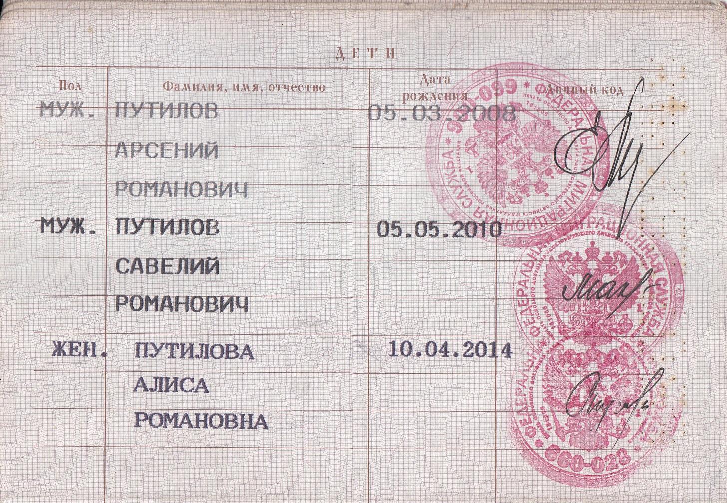 Отметка в паспорте о детях
