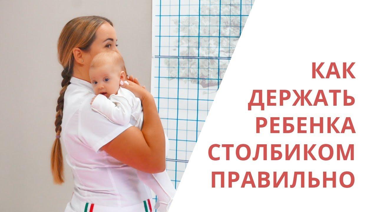 Не забывать подержать малыша столбиком
